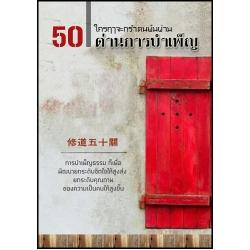50 ด่านการบำเพ็ญ